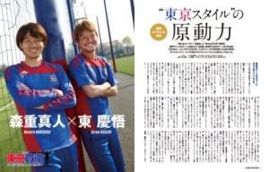 p06 07 morige higashi 300x192 【追記】Jリーグサッカーキング6月号『[総力特集]東京貫徹~信じることの、その先に~』発売のお知らせ