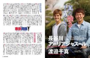 p12 13 aria kazuma 300x192 【追記】Jリーグサッカーキング6月号『[総力特集]東京貫徹~信じることの、その先に~』発売のお知らせ
