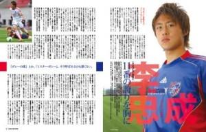 p18 19 Lee 300x192 【追記】Jリーグサッカーキング6月号『[総力特集]東京貫徹~信じることの、その先に~』発売のお知らせ
