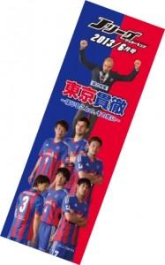 shiori visual 187x300 【追記】Jリーグサッカーキング6月号『[総力特集]東京貫徹~信じることの、その先に~』発売のお知らせ