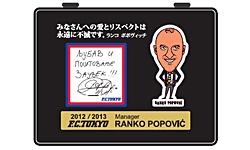 ポポ ピンズセット1 【GAME情報】12/22(日)第93回天皇杯vsベガルタ仙台