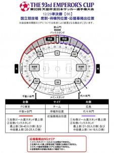 tennouhai 225x300 【GAME情報】12/29(日)第93回天皇杯vsサンフレッチェ広島