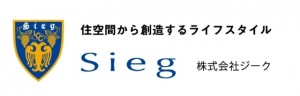 Siegロゴ住空間から創造するライフスタイル付webJPEG 300x96 【追記】株式会社ジーク presents 「FC東京キッズマッチ」参加者募集のお知らせ