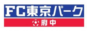 fuchu2 300x106 FC東京パーク府中お試し個人参加型イベント開催! クラサポ・SOCIOの方は特別価格です