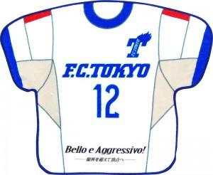 2014ユニフォームハンドタオル AWAY 300x246 3/29(土)清水エスパルス戦 【アウェイ限定】FC東京グッズ販売!!