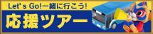 tourlogo 5/24(土)vsガンバ大阪戦応援ツアー参加者募集のお知らせ