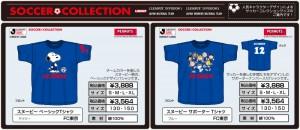まとめ01 300x130 『ミッキーマウス・サッカーコレクション』『スヌーピー・サッカーコレクション』発売のお知らせ