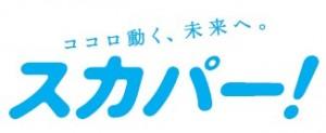 スカパー!ロゴ 300x123 (追記)【スカパー!からのお知らせ】緊急決定!アイントラハト・フランクフルト戦を無料生中継!