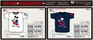別注01 300x130 「2014FC東京マンスリーグッズ」第3弾 販売のお知らせ