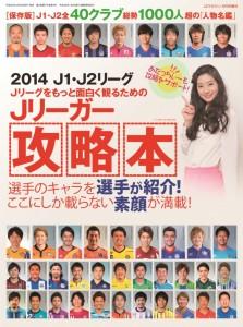 攻略本表紙 223x300 選手等掲載誌(雑誌)発売のお知らせ