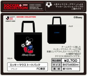 m04 300x261 『ミッキーマウス・サッカーコレクション』『スヌーピー・サッカーコレクション』発売のお知らせ