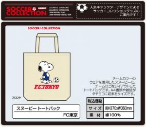 s03 300x261 『ミッキーマウス・サッカーコレクション』『スヌーピー・サッカーコレクション』発売のお知らせ
