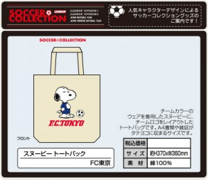s031 300x261 新・FC東京グッズ登場!!【Vol.7】