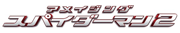 スパイダーマンロゴWEB 【再掲】8/23(土)浦和戦 『アメイジング・スパイダーマン2』とのタイアップ企画実施のお知らせ