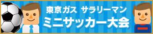 fc sararimansoccer 300x67 【8/25】『第20回 東京ガス サラリーマンミニサッカー大会』開催のお知らせ