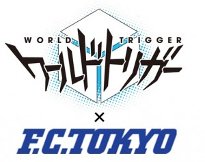 ワールドトリガー×FCTOKYO 300x237 『ワールドトリガー』×『FC東京』タイアップ決定!
