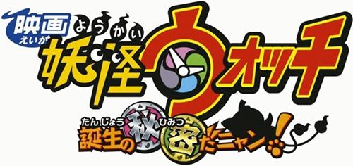 映画ロゴWEB用 【追記】12/6(土)2014シーズン最終戦に「ジバニャン」が登場!