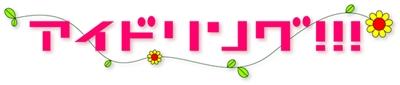 """アイドリングロゴ 【追記】2/21(土)、22(日)六本木ヒルズアリーナにて『FC東京""""祭"""" presented by 東京ガスライフバル』開催!"""