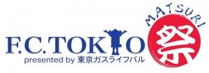 "FC東京祭ロゴ横 300x105 【追記】2/21(土)、22(日)六本木ヒルズアリーナにて『FC東京""祭"" presented by 東京ガスライフバル』開催!"