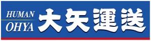 大矢運送ロゴ2 300x81 新規クラブスポンサー契約のお知らせ