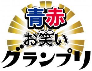 青赤お笑いグランプリロゴ 300x234 【追記】11/22(日)『青赤お笑いグランプリ』2ndステージ決勝大会開催!