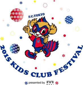 キッズフェスロゴ 【再掲】『2015キッズクラブフェスティバルpresented by 森ビル』 開催のお知らせ