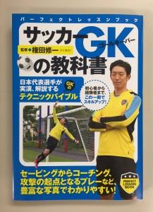 gondagk 217x300 権田修一選手監修「サッカーGKの教科書」発売のお知らせ