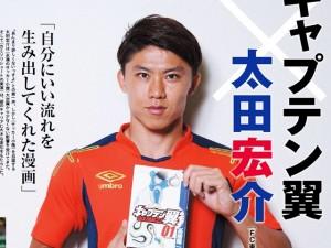 アジアサッカーキング太田宏介選手1 300x225 選手等掲載誌(雑誌)発売のお知らせ