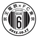 太田stamp 150x150 【追記】10/17(土)湘南戦『京王電鉄×FC東京コラボ企画』実施のお知らせ