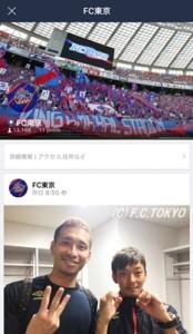 LINEプロモ 174x300 10/1「都民の日」記念!FC東京LINEキャンペーン実施のお知らせ