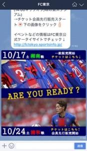 LINEプロモ2 174x300 10/1「都民の日」記念!FC東京LINEキャンペーン実施のお知らせ