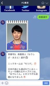 LINEプロモ3 174x300 10/1「都民の日」記念!FC東京LINEキャンペーン実施のお知らせ