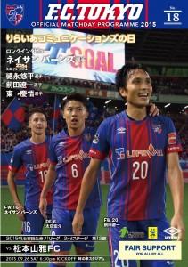 cover 0926 2015mdp 211x300 9/26(土)松本戦「オフィシャルマッチデープログラム」販売のお知らせ