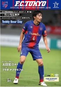 mdp cover 17 takahashi 211x300 9/12(土)神戸戦「オフィシャルマッチデープログラム」販売のお知らせ