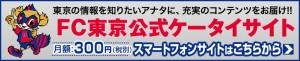 mobile 300x61 【公式ケータイサイト】スマホ版トップページリニューアルのお知らせ
