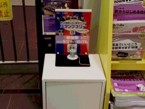 shinjuku ns 300x225 【追記】10/17(土)湘南戦『京王電鉄×FC東京コラボ企画』実施のお知らせ