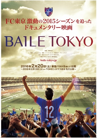 A5 omote BaileTokyo 011 472x640 【追記】FC東京 ドキュメンタリー映画「BAILE TOKYO」全国劇場公開決定のお知らせ