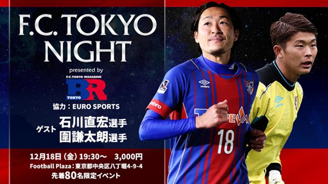 fctokyonight 12/18(金)「F.C.TOKYO NIGHT presented by BR TOKYO」開催決定!