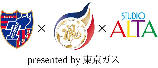 三社ロゴ 【追記】「F.C.TOKYO 開幕トークイベント presented by 東京ガス」参加者募集