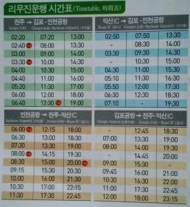空港バス2 737x800 276x300 ACL2016 グループステージ第1戦:2/23(火)vs全北現代戦について(2/17更新)