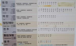 空港バス1 1 1024x618 800x483 300x181 ACL2016 グループステージ第1戦:2/23(火)vs全北現代戦について(2/17更新)
