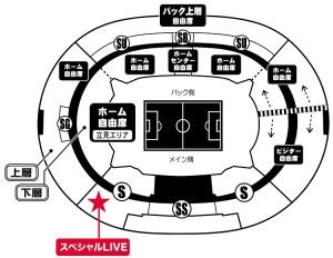 開幕ゲスト用席割図 コピー 300x232 【追記】2/27(土)FC東京開幕戦スペシャルLIVEゲスト決定!