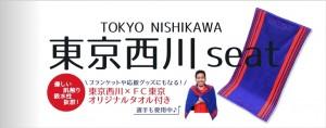 2016nishikawa 修正 300x118 2016シーズンFC東京各種企画チケット販売決定のお知らせ