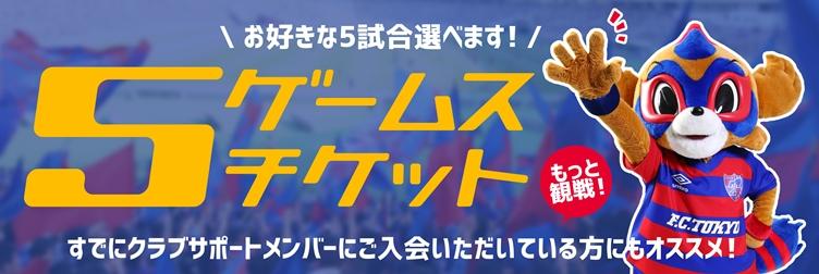 5ゲームスバナー 752×252 【チケット観戦】5ゲームスチケット