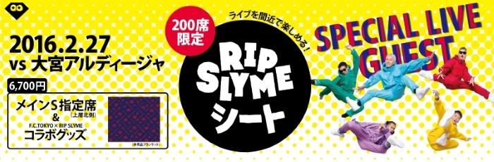 RIPSLYMEseat3 2/27(土)大宮戦『RIP SLYMEシート』発売決定のお知らせ