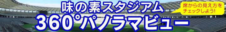 panoramaview banner 9/9(土)C大阪戦 当日券販売と上層席について