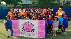 IMG 3333 300x168 12月度開催「なでしこひろば上石神井 by FC東京」開催のお知らせ
