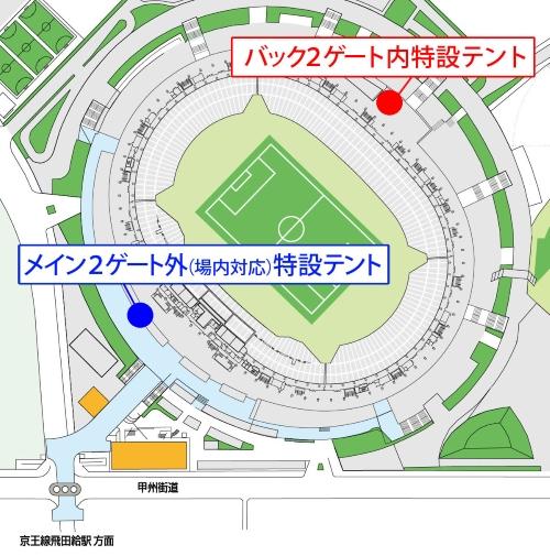販売場所 5/28(日)甲府戦 第97回天皇杯2回戦チケット販売のお知らせ