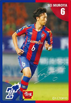 【トレカ】室屋成250pc 【再掲】『FC東京×すき家タイアップキャンペーン』開催のお知らせ