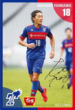 【トレカ】石川直宏250pc 【再掲】『FC東京×すき家タイアップキャンペーン』開催のお知らせ